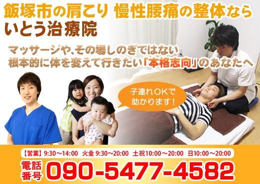 飯塚市の肩こり 慢性腰痛の整体