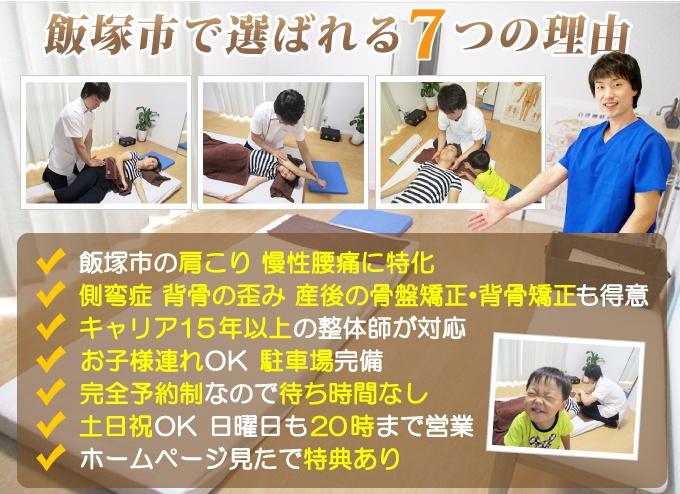 飯塚市で選ばれる7つの理由